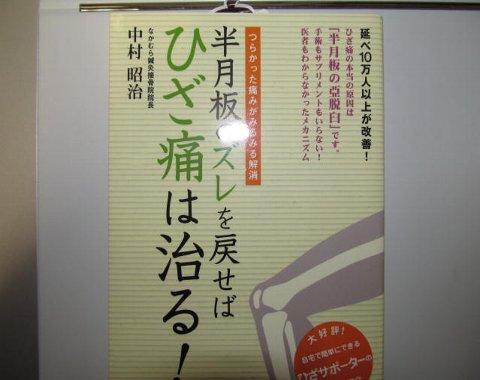 半月板の治療の本
