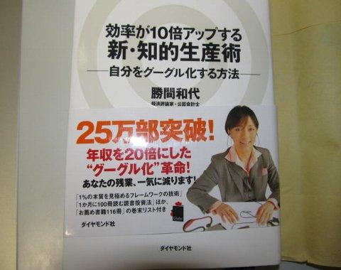 勝間さんの本