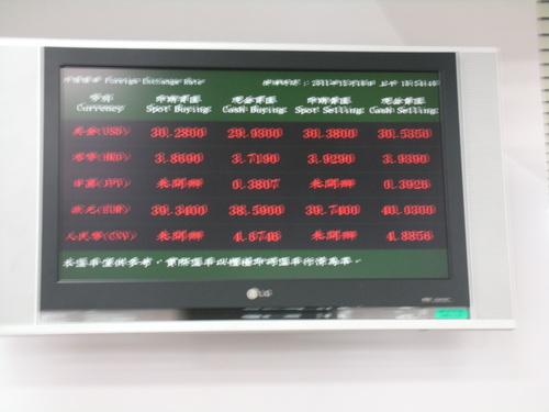 台北松山空港両替レート