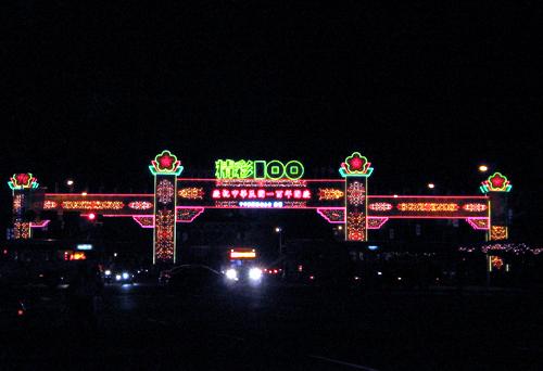 台湾100年10月10日双十節(雙十節)の夜