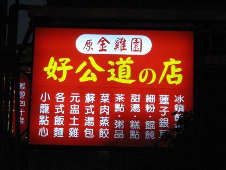 好公道の店(原金鶏園)