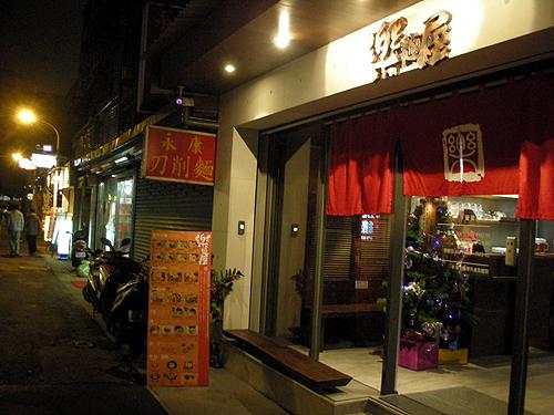楽麺屋(樂麵屋)永康公園店