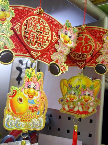 辰年中華飾り