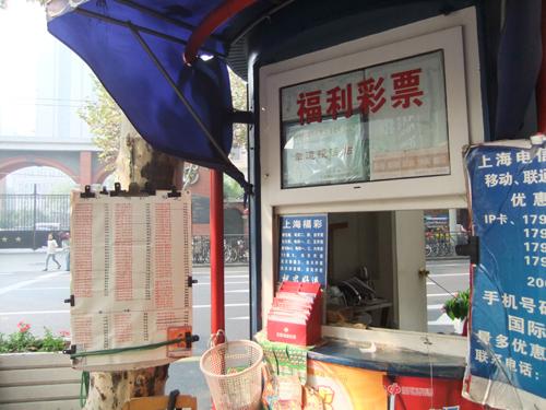 プリペイドSIMカードを売る上海の宝くじ売り場