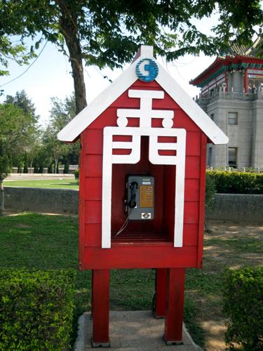 金門島の公衆電話