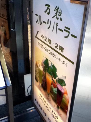 万惣神田本店