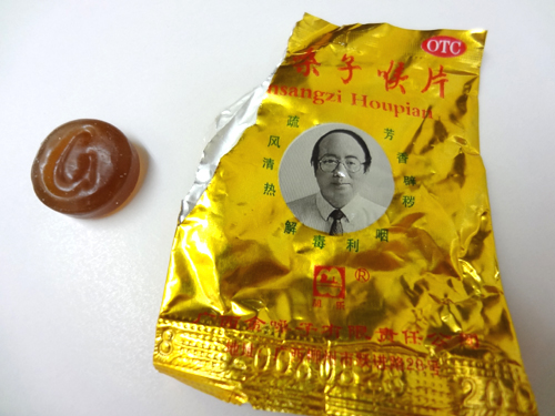 金嗓子喉片(Golden Throat Lozenge)