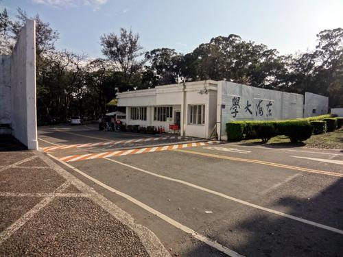 東海大学(台湾・台中)