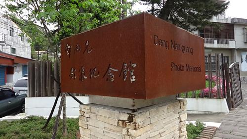 南光影像紀念館