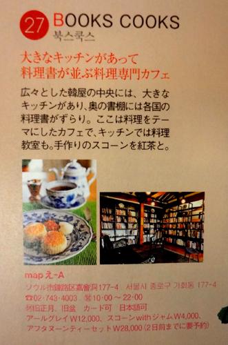 ソウル カフェ books cooks