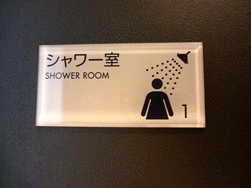 TIATスカイラウンジ シャワールーム