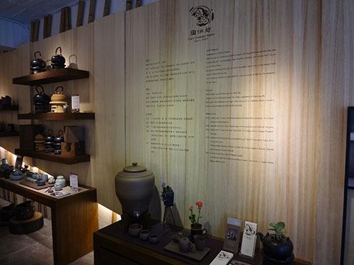 永康街 陶作坊