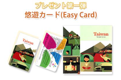 悠遊カード(Easyカード)