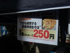 S kikyouyasyokuhin 131221 6