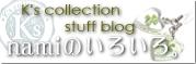 blogbanner-nami.jpg
