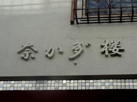 """奈か多""""楼03"""