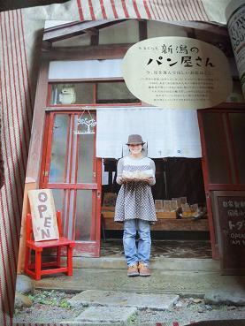 新潟のパン屋さん