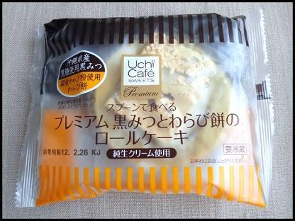黒みつとわらび餅のロールケーキ1