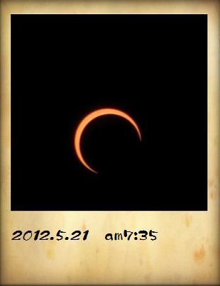 部分日食3