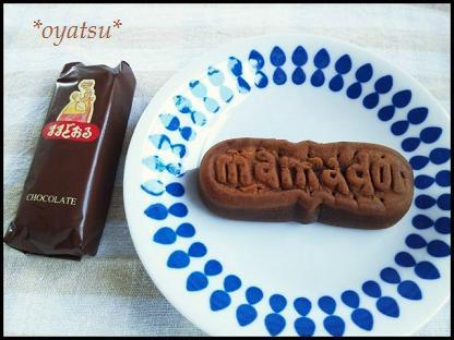 ままどおるチョコレート2