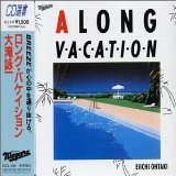 大滝詠一_ALONGVACATION