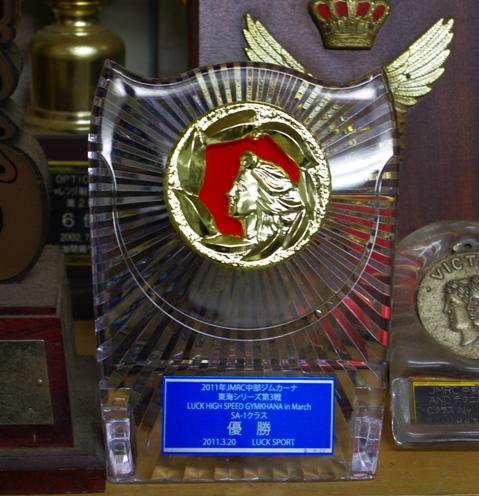 jmrc2011_rd3_trophy