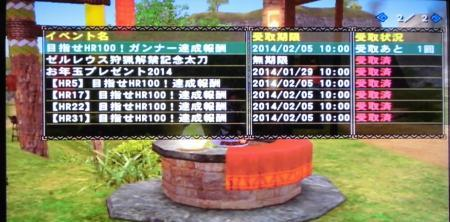 CIMG2014_convert_20140112133557[1]