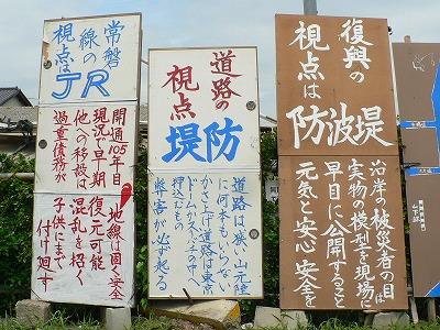 常磐線の移設に反対する看板などがたくさん掲示されていました。