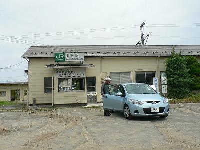 山下駅です。駅舎は残っていました。