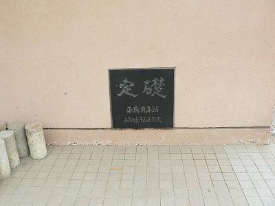 中浜小学校の定礎です。平成元年3月とあります