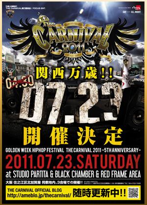 carnival2011_723.jpg