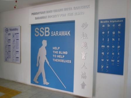 サラワク盲人協会