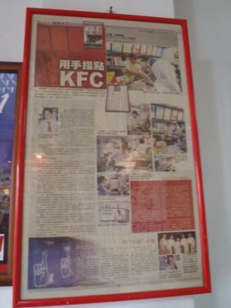 この店についての新聞(中国語)