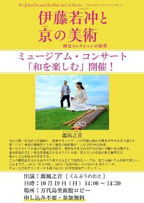 薫風之音・ミュージアムコンサート