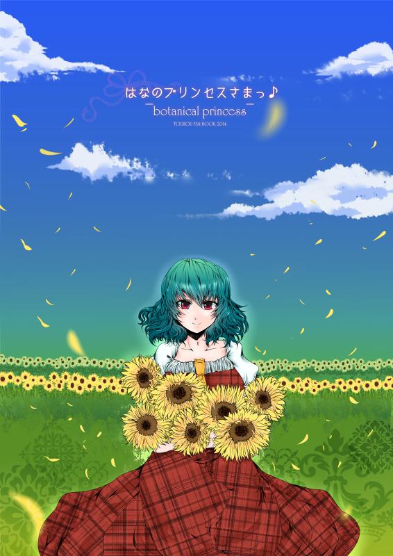 hanapri-hyoushi.jpg