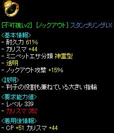 透明KO指