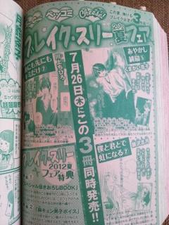 7増刊pr
