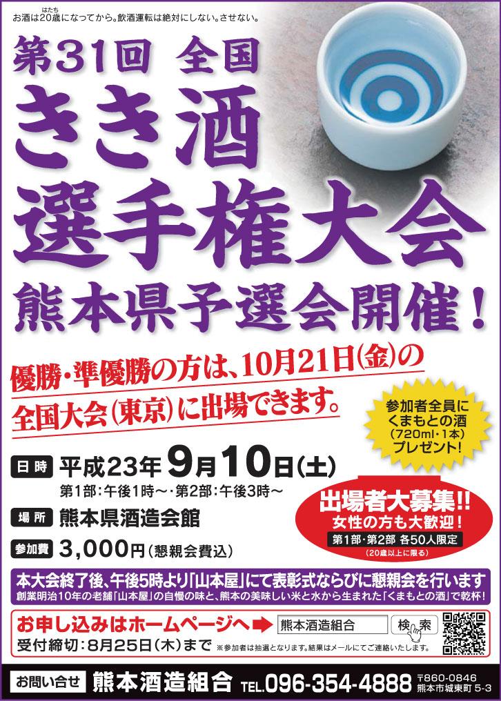 きき酒2011