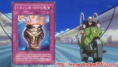 1-ドラゴン族封印の壺