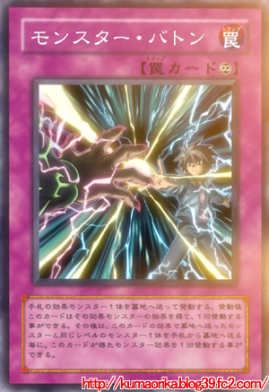 2-モンスター・バトン