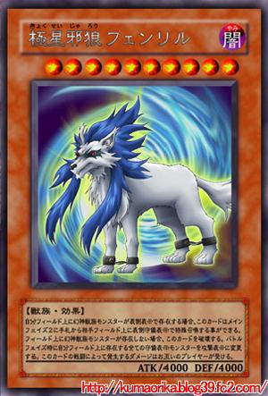 2-フェンリルカード