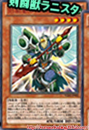 1-剣闘獣ラニスタ