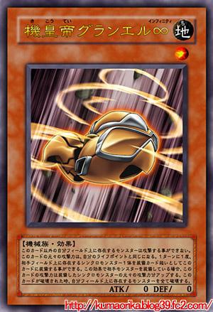 2グランエル∞カード