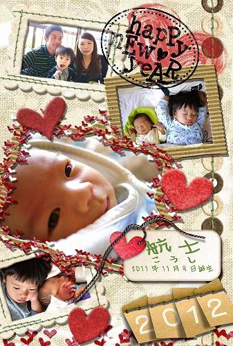 2012年賀状のコピー