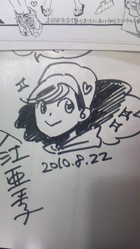 入江先生サイン