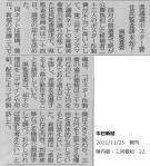 愛知県監査の異常判断記事