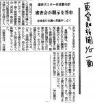 東愛知「審査会が開示を答申」
