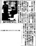 中日若者塾713