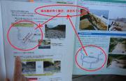 ダムを造りたいから、導水路を地図から消した!