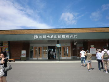 asahiyama_zoo1